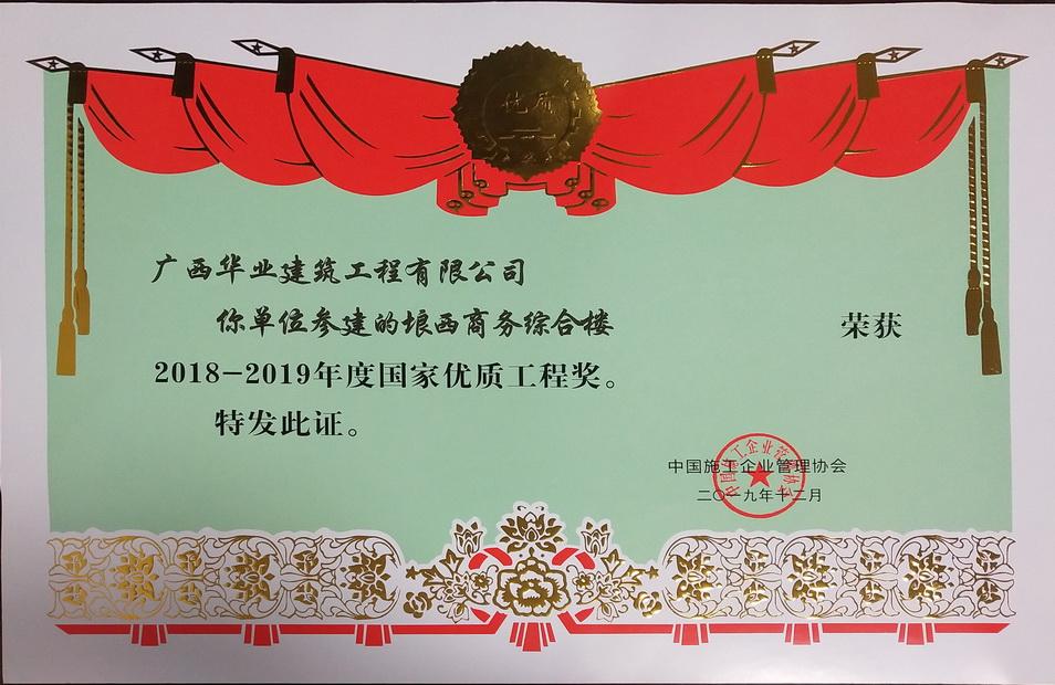 2019.12埌西商务综合楼荣获2018-2019年度国家优质工程奖(参建单位)..
