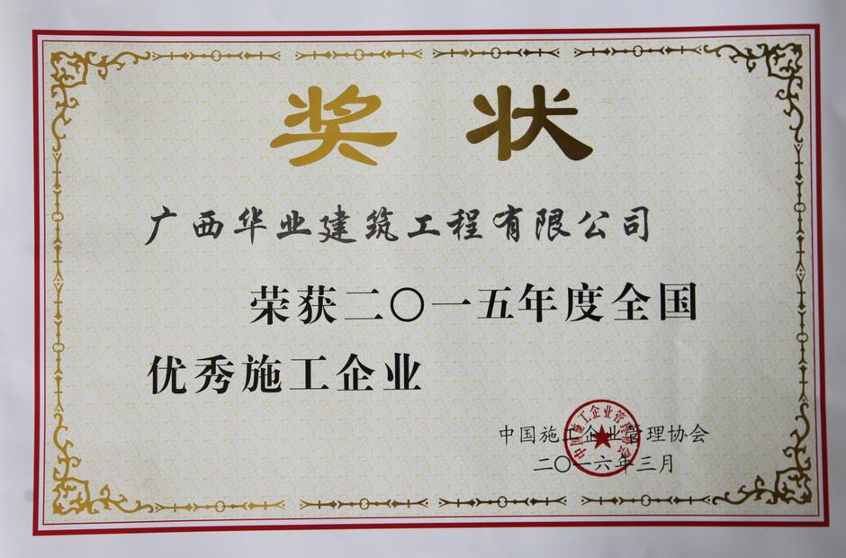 2016.3荣获2015年度全国优秀施工企业