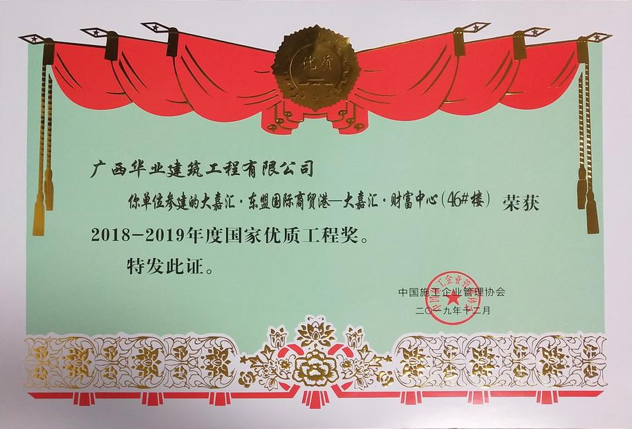 2019.12大嘉汇•东盟国际商贸港-大嘉汇•财富中心(46#楼)荣获2018-2019年..