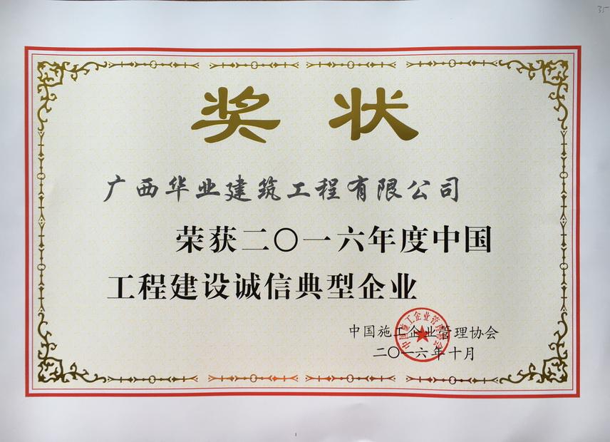 2016.10荣获2016年度中国工程建设诚信典型企业