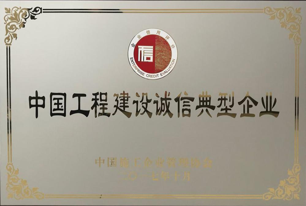 2017年度中国工程建设诚信典型企业奖牌
