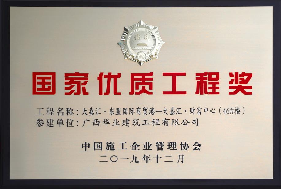 大嘉汇•东盟国际商贸港-大嘉汇•财富中心