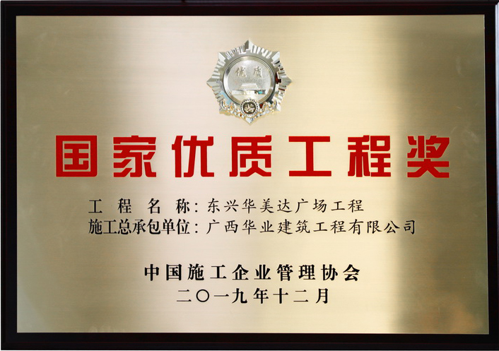 东兴华美达广场