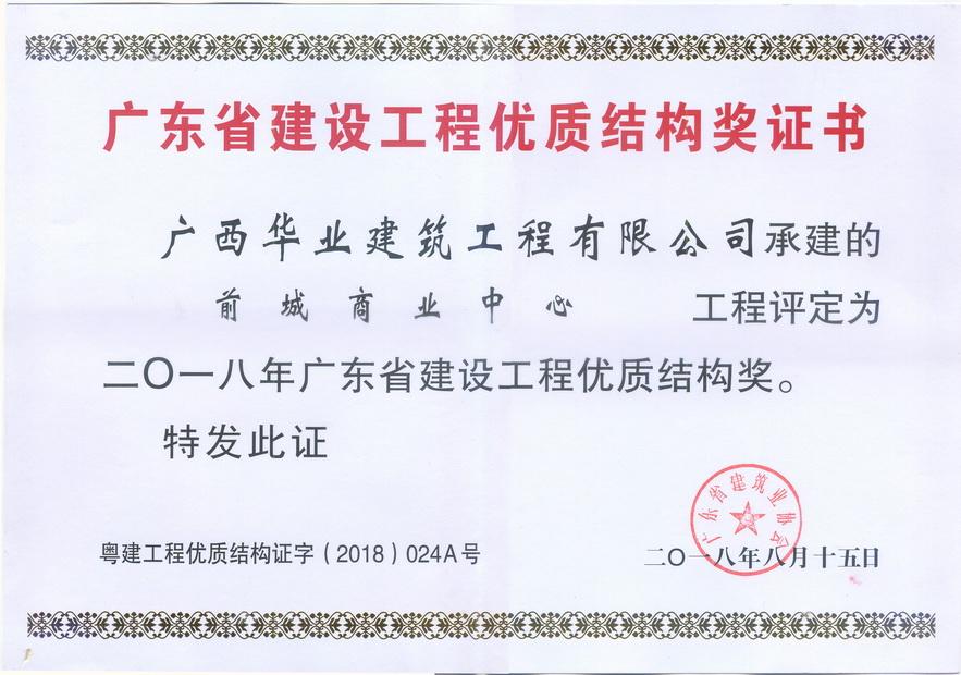 2018.8.15前城商业中心工程评定为二0一八年广东省建设工程优质结构奖..