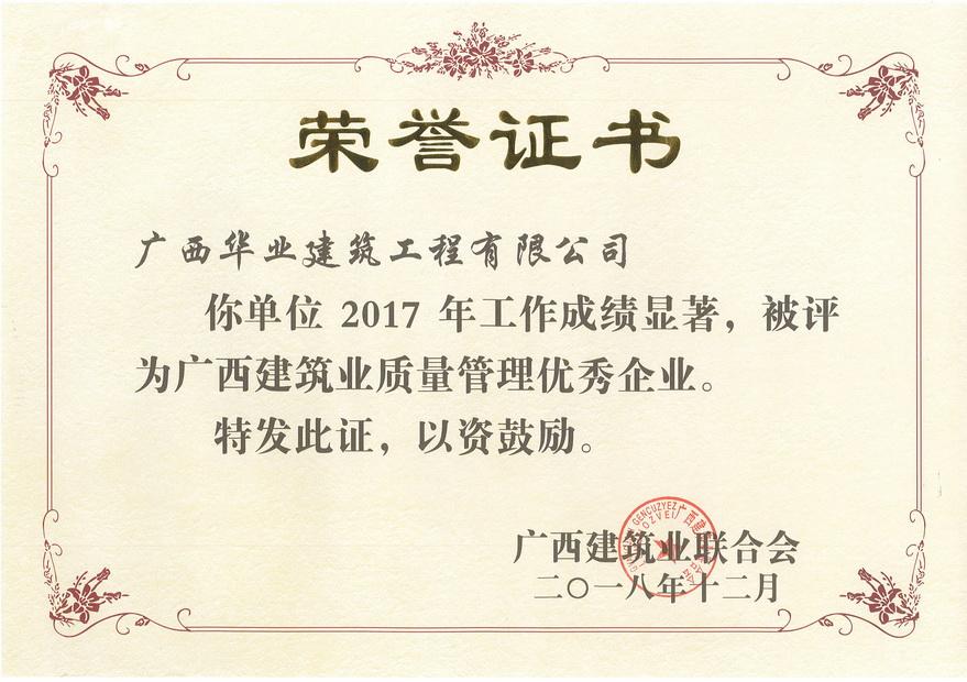 2018.12-2017年度广西建筑业质量管理优秀企业