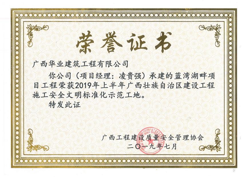 2019.7(项目经理:凌贵强)蓝湾湖畔项目工程荣获2019年上半年广西壮族自治..