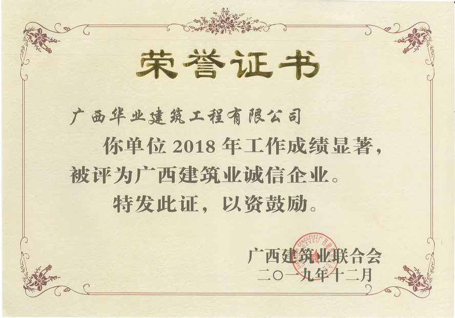 2019.12 2018年度广西建筑业诚信企业