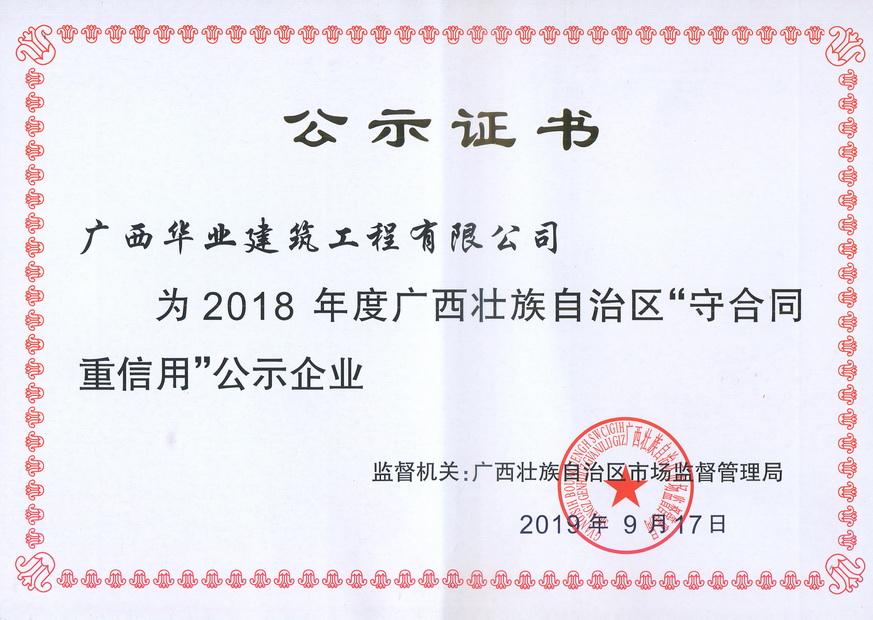 """2019.9.17  2018年度广西壮族自治区""""守合同重信用""""公示企业.."""