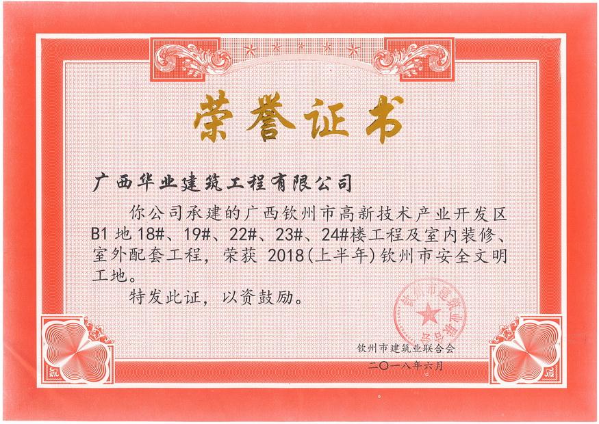 2018.6广西钦州市高新技术产业开发区B1地18#、19#、22#、23#、24#楼工程及..