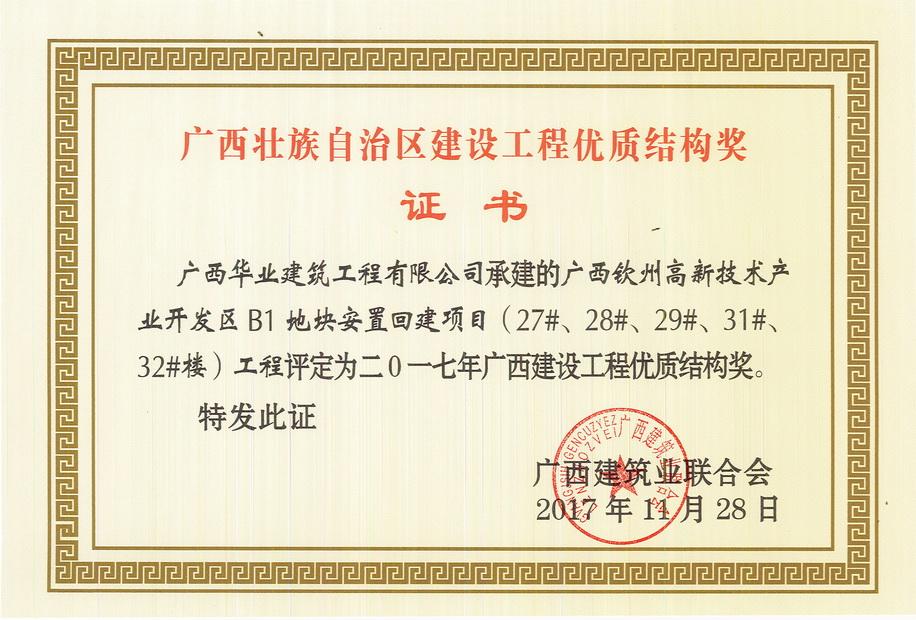 2017.11.28广西钦州高新技术产业开发区B1地块安置回建项目(27#、28#、29#..