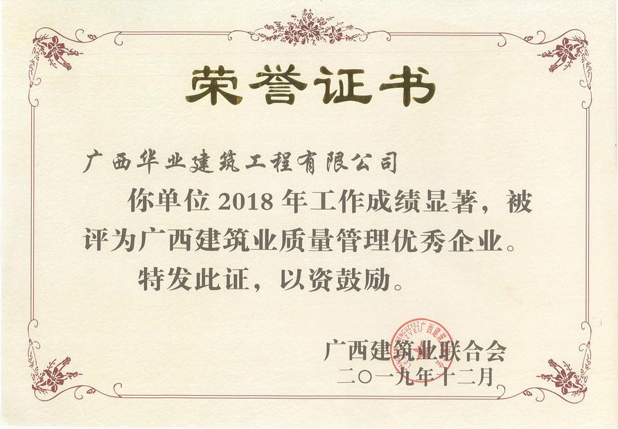 2019.12 2018年度广西建筑业质量管理优秀企业