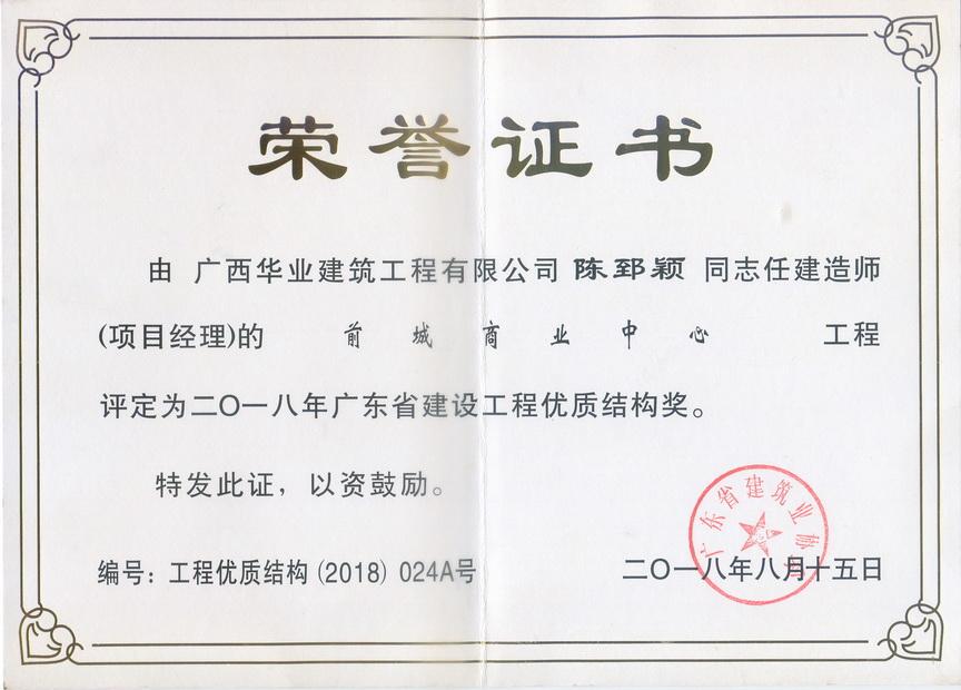 2018.8.15陈郅颖同志任建造师(项目经理)的前城商业中心工程评定为二0一八..