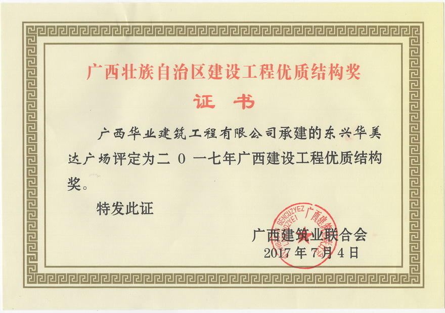 2017.7.4东兴华美达广场评定2017年广西建设工程优质结构奖..