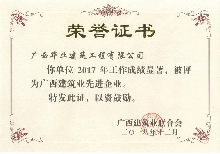 2018.12-2017年度广西建筑业先进企业