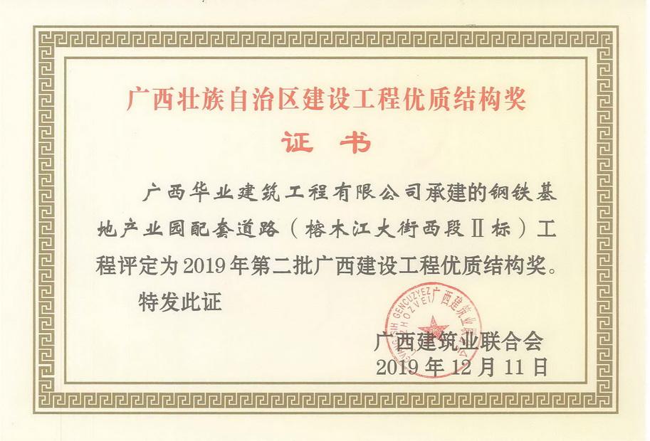 2019.12.11钢铁基地产业园配套道路(榕木江大街西段II标)工程评定为2019年..