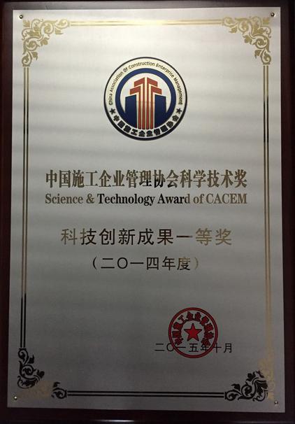 2014年度中国施工企业管理协会科学技术奖科技创新成果一等奖..