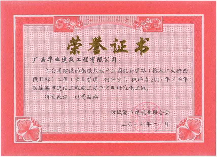 2017.11钢铁基地产业园配套道路(榕木江大街西段II标)工程(项目经理 何仕..