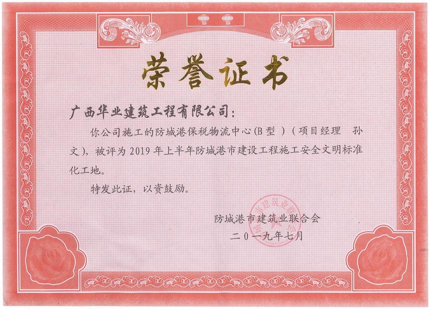 2019.05防城港保税物流中心(B型)(项目经理 孙文)被评为2019年上半年防..
