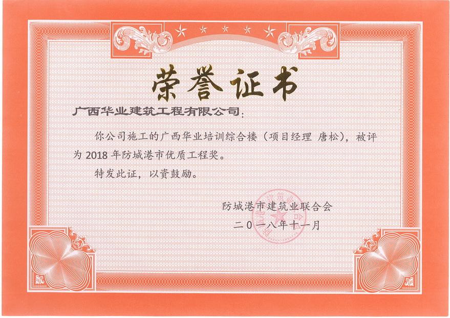 2018.11广西华业培训综合楼(项目经理 唐松)被评为2018年防城港市优质工程..