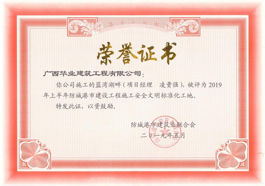 2019.05蓝湾湖畔(项目经理 凌贵强)被评为2019年上半年防城港市建设工程施..